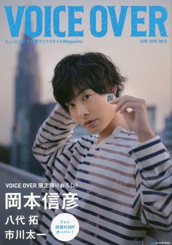 VOICE OVER 5 / Tatsumi Shuppan