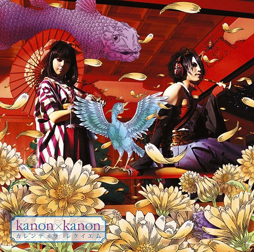 Kanon X Kanon DFCL-1704