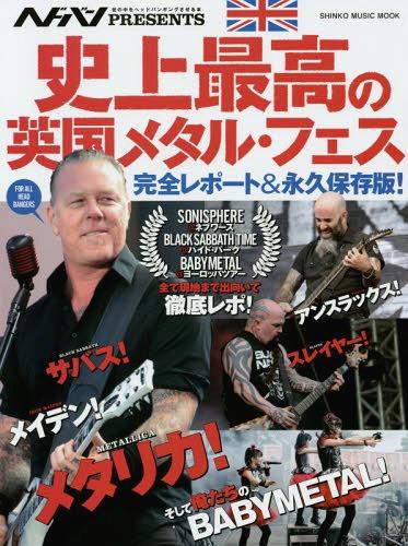 Shijyo Saiko no Eikoku Metal Fes. Perfect Report / Shinko Music