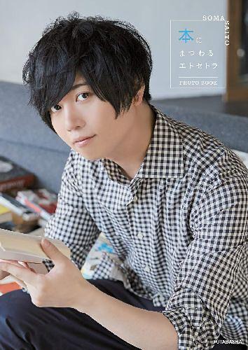SOMA SAITO Hon ni Matsuwaru Etcetera Photo Book / Soma Saito