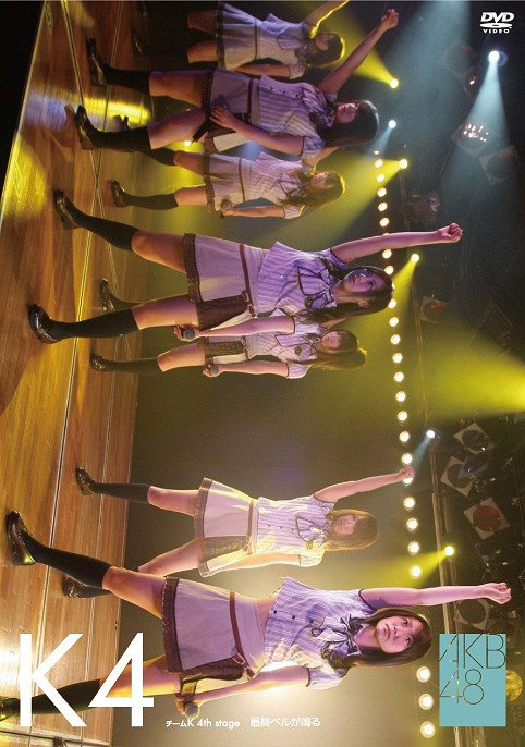 "AKB48 Team K 4th stage ""Saishu Bell ga Naru""  / AKB48"