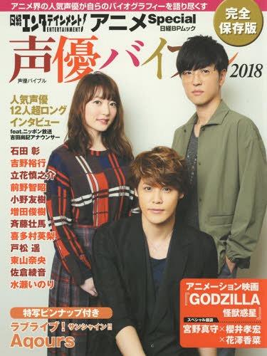 Nikkei Entertainment! Anime Special Seiyu Bible / Nikkei BP Sha