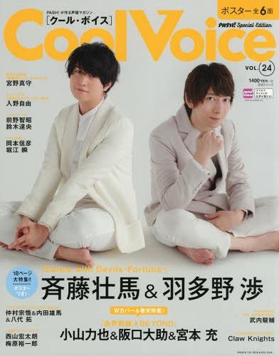 Cool Voice / Shufu to seikatsusha