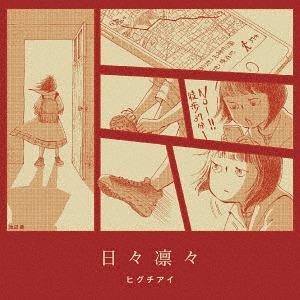 Hibi Rinrin / Ai Higuchi