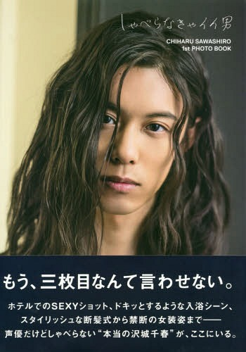 """Sawashiro Chiharu First Photo Book """"Shaberanakya Ii Otoko"""" / Chiharu Sawashiro"""