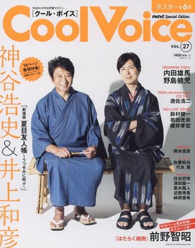 Cool Voice 27 / Shufutoseikatsusha