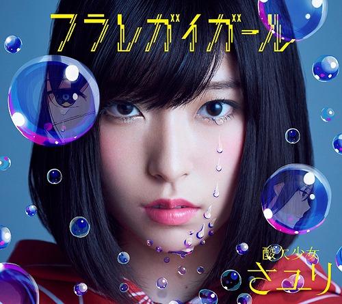 Furaregai Girl / Sayuri