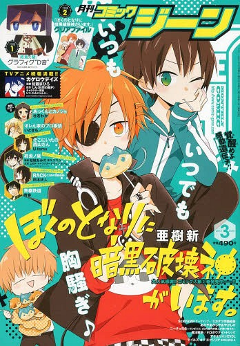 Comic Gene / Kadokawa Group Publishing