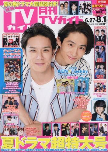 Gekkan TV Guide Shizuoka Ban / Tokyo News Tsushinsha