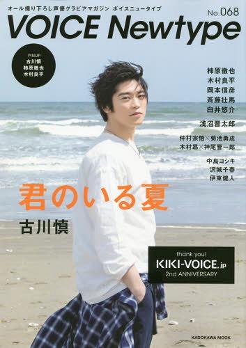 VOICE Newtype 68 / KADOKAWA