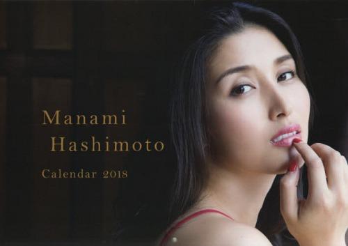 Hashimoto Manami Calendar / Nakamura Masafumi