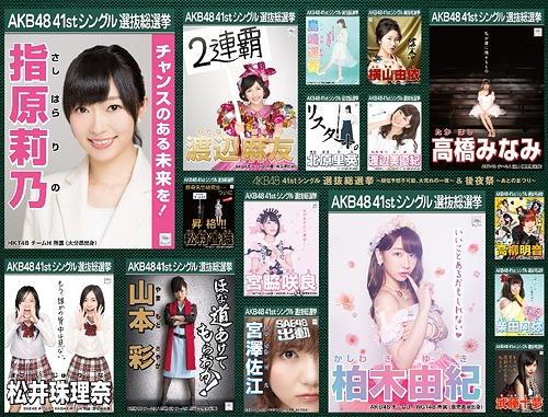 AKB48 41st Single Senbatsu Sosenkyo - Jyuni Yoso Fukano, Oare no Ichiya - & Koyasai - Ato no Matsuri - / AKB48