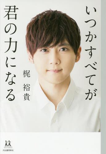Itsu Ka Subete Ga Kimi No Chikara Ni Naru / Kaji Yuki / Cho