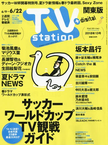 TV Station [Kanto area version] / Diamond sha