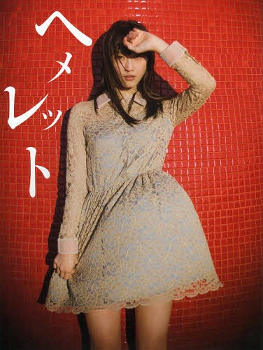 Matsui Rena Photo Book: Hemeret (Hemeretto) / Wani Books