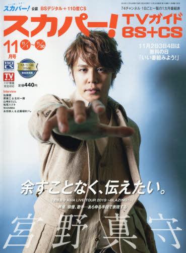 Ska Par! TV Guide BS + CS / Tokyo News Tsushinsha