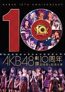 AKB48 Gekijyo 10 Shunen Kinen Sai & Kinen Koen / AKB48