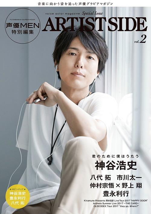 Seiyu MEN Tokubetsu Henshu ARTIST SIDE / Futabasha