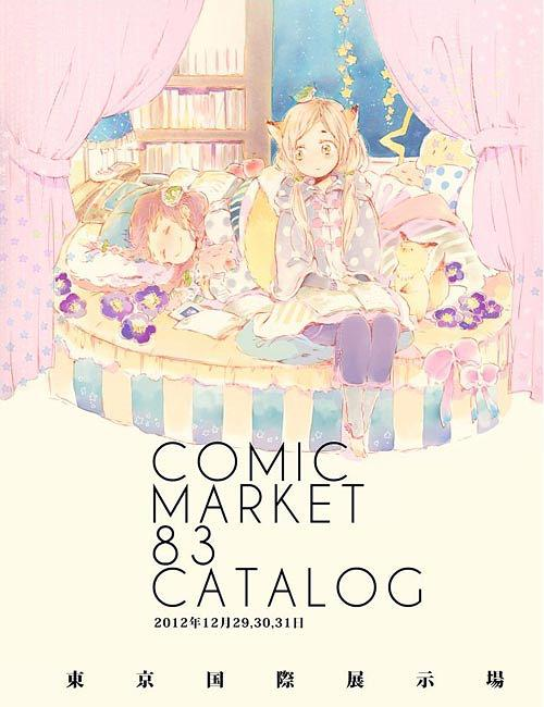 Comic Market Catalog 82