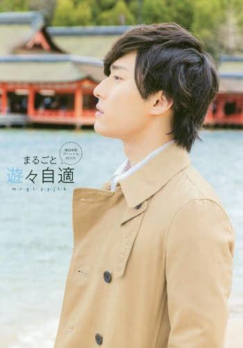 Marugoto Yuyu Jiteki Masuda Toshiki Pasonaru Butsuku masuda/toshiki/pasonaru/BOOK / Masuda Toshiki / Cho
