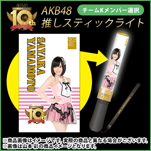 AKB48 10th Anniversary Sticklight NEO (Team K member selection)-(Yamamoto Sayaka version) /