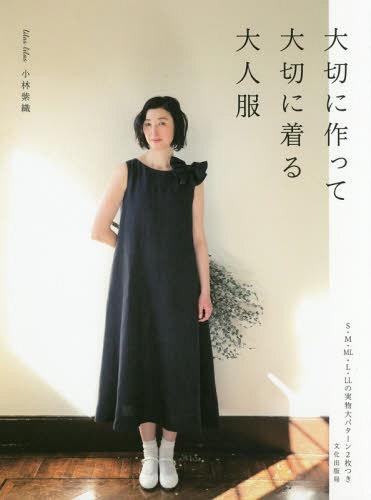 Taisetsu Ni Tsukutte Taisetsu Ni Kiru Otona Fuku / Kobayashi Murasaki O / Cho