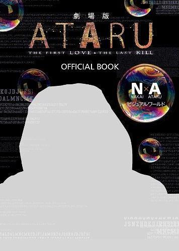 "ATARU (Movie)"" OFFICIAL BOOK - N.A. (NAKAI x ATARU) Visual World - THE FIRST LOVE & THE LAST KILL"