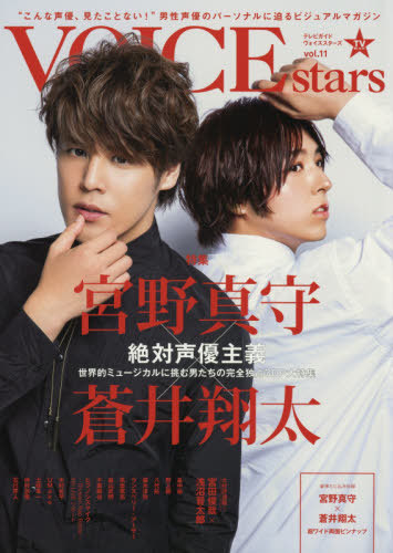 Tv Guide Voicestars 11 / Tokyo News Tsushinsha