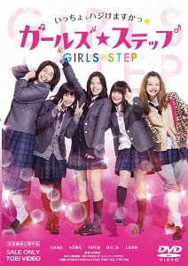 Girls Step / Japanese Movie