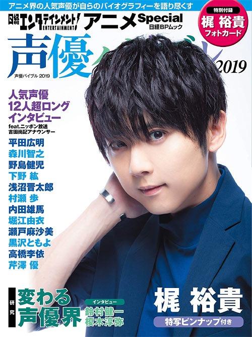 Nekkei Entertainment! Anime Special Seiyu Bible / Nikkei BP Marketing