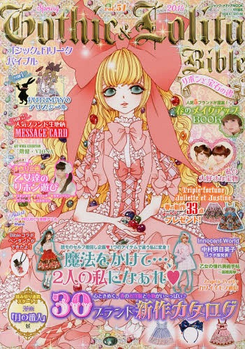 Gothic & Lolita Bible / Index Communications