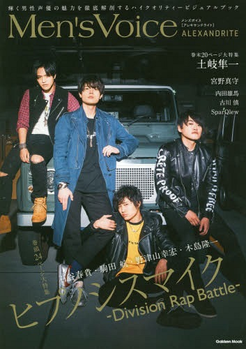 Men's Voice ALEXANDRITE / Gakken Plus