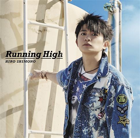 Running High / Hiro Shimono