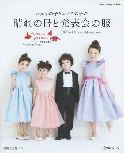 Clothes recital and sunny days of a girl and a boy / Nihon Web Publishing