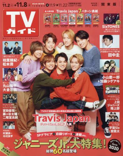 Shukan TV Guide (Kanto Ban) / Tokyo News Tsushinsha
