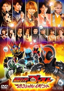 Kamen Rider Ghost Special Event / Sci-Fi Live Action