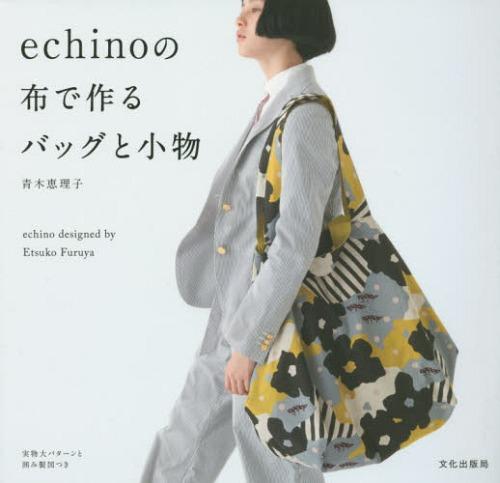 Echino No Nuno De Tsukuru Bag to Komono Echino Designed by Etsuko Furuya / Aoki Eriko / Cho