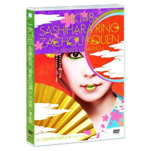 HKT48 Sashihara Rino Zacho Koen at Meijiza/Hakataza DVD /