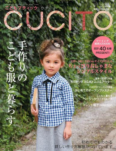 Kodomo Boutique CUCITO / Boutique Sha