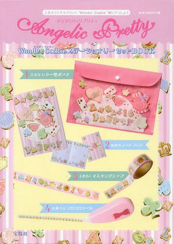 Angelic Pretty Wonder Cookie Stationary Set Book / Takarajimasha