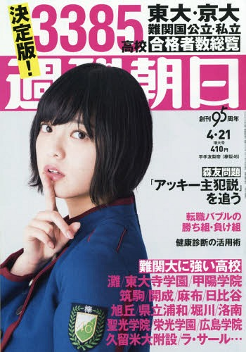 Shukan Asahi / Asahi Shimbun Publications