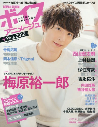 18 Voice Animage Plus / Tokumashoten