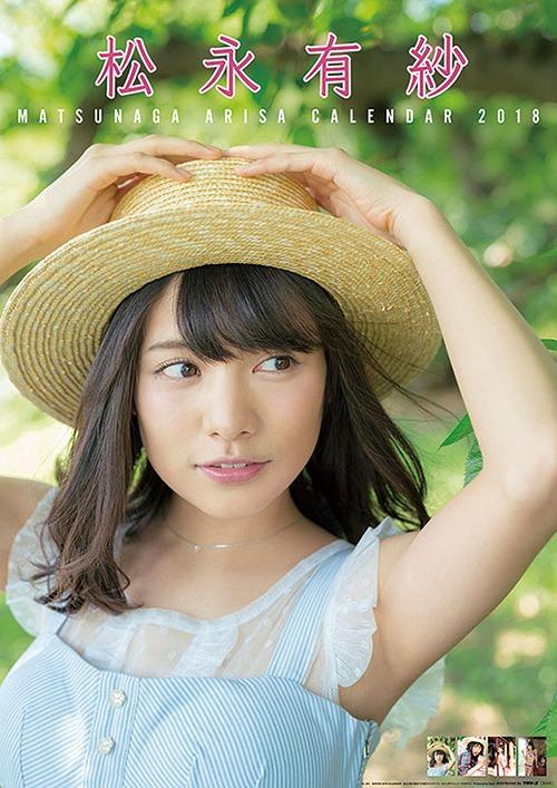 Arisa Matsunaga / Arisa Matsunaga