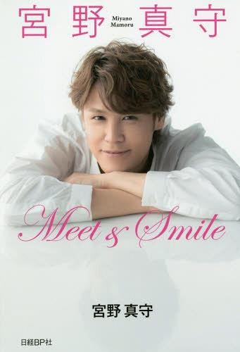 Mamoru Miyano Meet & Smile / Miyano Shin Mori / Cho