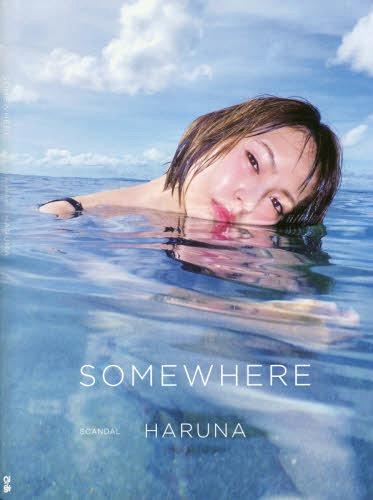 SCANDAL HARUNA Photobook: SOMEWHERE - Kokodewanai Dokoka e - / SCANDAL HARUNA