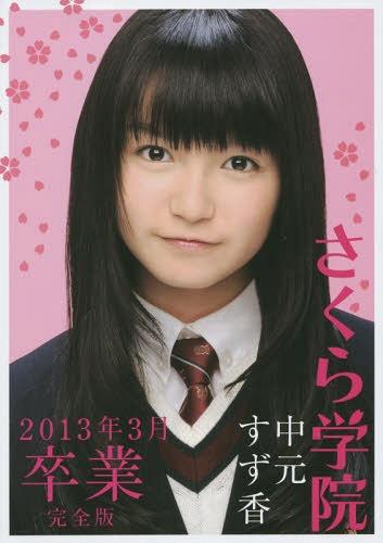 Sakura Gakuin Nakamoto Suzuka 2014 March Graduation perfect Edition / Nakamoto Suzuka