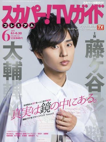 Ska Par! TV Guide Premium / Tokyo News Tsushinsha