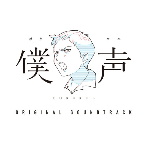 """Sekai Kei Variety Bokukoe"" Soundtrack / Bokukoe"