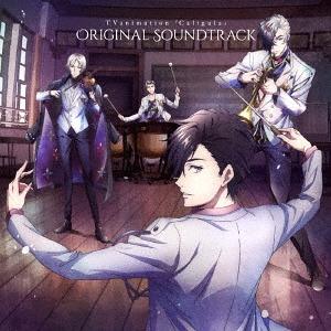 """Caligula (Anime)"" Original Soundtrack / Animation Soundtrack"