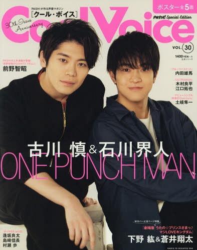 Cool Voice PASH! ga Tsukuru Seiyu Magazine / PASH! Henshubu